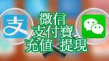 香港充值提現專家