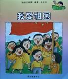 1805 我愛祖國 (彩虹10) [課外書]