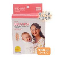 [孕婦哺乳用品] Piyo Piyo黃色小鴨母乳冷凍袋 20入