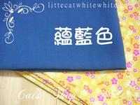 售馨貨品 ~ 已複合紙朴錦緞布 ~ 素色錦緞布 (蘊藍色)22 X 28 cm