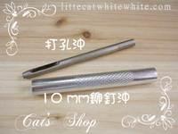 10 mm 鉚釘工具 2 件套(送十套光面鉚釘)