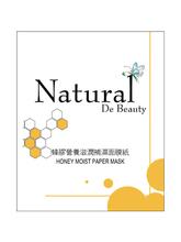 Natural蜂膠滋潤面膜紙