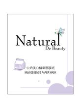 Natural牛奶美白面膜紙