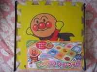 (原裝行貨)2011  麵包超人地墊1套9塊 自由組合(APG670)特價$208(無折) (V.I.P.96折)