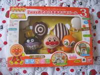 100%正品-2012麵包超人2 WAYS 掛飾玩具 BB車 嬰兒BB玩具 吊飾 (APG844)特價$248(無折)(V.I.P 97折)
