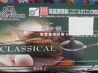 JUST COOK  高質單柄易潔煲(合明火/電磁爐專用)18CM 131017