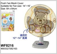 ㊣Disney Winnie The Pooh 小熊維尼 兒童安全 風扇網套 罩16寸_8216
