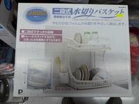 日本造LARUGE 2段式廚房碗箕