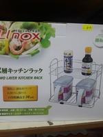 LINOX 不銹鋼廚房調味架