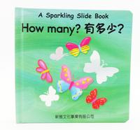 #1502 中英對照,幼兒紙板書,拉頁設計,How Many 數數學習,圖書