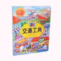 #1941A 《台灣球球館》義大利暢銷童書 , 交通工具 , 中文揭揭書 / 課外書