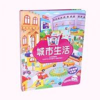 #1941B 《台灣球球館》義大利暢銷童書 , 城市生活  , 中文揭揭書 / 課外書