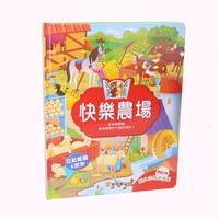 #1941C 《台灣球球館》義大利暢銷童書 , 快樂農場 , 中文揭揭書 / 課外書
