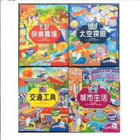 #1941 《球球館》義大利暢銷童書 , 1套4本 , 中文揭揭書, 課外書