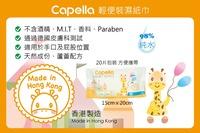 Capella 濕紙巾 20 pcs