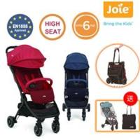 英國 Joie Pact 挑高 坐椅 便攜型 可折疊 可上飛機  嬰幼兒手推車 bb車 6kgs