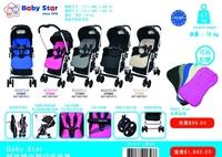 Baby star 特價 超輕量 雙向 幼兒 嬰兒 可站立 單手收車 手推車 bb車