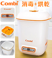 日本 Combi 智能消毒烘乾鍋