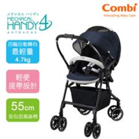日本 Combi 手推車 Mechacal Handy 4cas