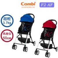 日本 Combi F2 AF 特價 高坐位 超輕 單手收車 嬰兒 bb車 手推車