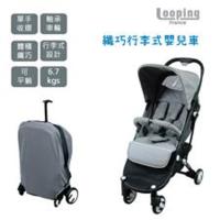 法國Looping Squizz II 特價 行李式 可摺 單手收車 可站立 嬰兒車 bb車