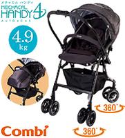 日本 Combi Mechacal Handy A4C 特價 黑色 雙向 嬰兒 單手收車 手推車 bb車