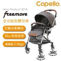 韓國 Capella freemove 特價 雙向 四輪自動轉向 全功能型 單手收車 嬰幼兒 手推車 bb車