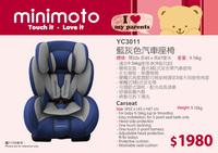 Minimoto 汽車安全座椅  car seat - 藍灰色 YC3011