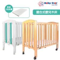 BABY STAR 可摺式松木嬰兒床 (附送2吋床褥) BS2823
