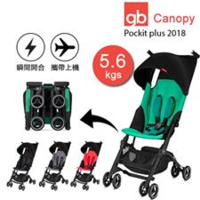 Goodbaby Pockit plus 2018 折疊嬰兒手推車 可帶上飛機 行李櫃 輕便bb車 嬰幼兒手推車 bb車 5.6kg