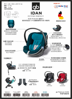 GB IDAN 手提嬰幼兒 汽車座椅 椅套可拆除清洗 適合0至18個月使用 car seat 4.7kgs