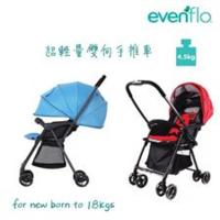 韓國 Evenflo 特價 超輕量 雙向 高坐 嬰幼嬰兒 手推車 bb車 4.5kgs