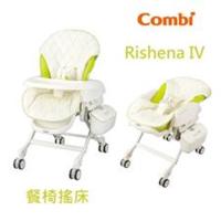 Combi 嬰兒 bb 餐椅 搖椅 高低餐椅 Rishena IV High Chair