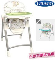 美國Graco Contempo 可調式 高腳 嬰兒 bb 餐椅 High Chair