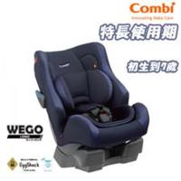 日本Combi 嬰幼兒汽車安全椅-WEGO Long car seat