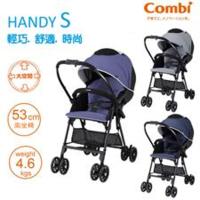 日本 Combi 雙向 嬰兒手推車 Mechacal Handy S 單手收車