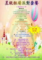 星級【包場】玩具連氣球佈置派對遊戲套餐 Baby Party Venue 適合0-7歲