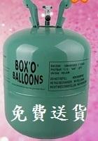 香港氦氣樽 大罐裝22L氦气瓶 氫氣球 輕氣現貨零售/批發 Helium Party Balloon(❤提早預訂❤即享優惠價兼免費送貨)