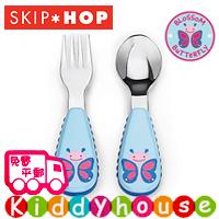 【限時特價】bb嬰兒/兒童用品~Skip Hop Zoo系列不鏽鋼义匙套裝(蝴蝶) OT166 現貨