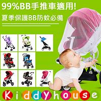 大號通用嬰兒車蚊紗網 蚊帳用 OT201 現貨