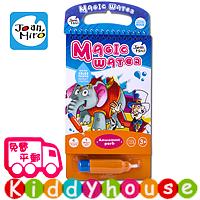 【限時特價】兒童玩具/禮物精選~Joan Miro只用水填色的神奇畫板遊戲套裝 T319  現貨