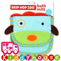 bb嬰兒/兒童用品~Skip Hop Zoo動物造型純棉毛巾質地沖涼/沐浴刷刷巾(小狗款) OT124 現貨