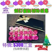 【聖誕禮物預訂優惠】禮盒裝18朵漸變色玫瑰香皂花(三盒)