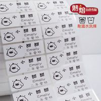 Multi-purpose plain white ironing stickers 白色多功能熨燙姓名貼布 - 4615