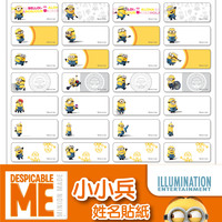 Despicable ME Minions name stickers 神偷奶爸黃色小小兵(壞蛋獎門人/迷你兵團)姓名貼紙 - 2209
