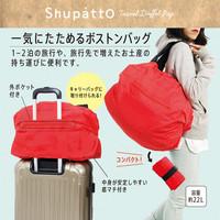 日本直送Shupatto-輕便 易收藏 大容量 旅行袋 (預訂貨品,8月30日送出)