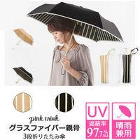日本直送 陰晴雨傘 3折骨防紫外線97%(預訂貨品,8月30日送出)