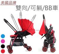 ((向日葵小屋))香港孕婦及嬰幼兒專門店/美國品牌/嬰兒手推車/可平躺/可摺疊/BB車/高景觀/四輪避震/雙向使用/6.2kg  105635