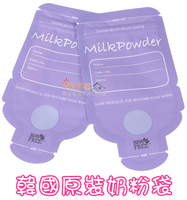 (向日葵小屋)韓國原裝 奶粉 儲存袋 奶粉 便攜袋 奶粉盒 30枚#105398