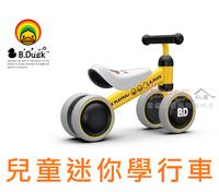 ((向日葵小屋))香港孕婦及嬰幼兒專門店/香港行貨 B. Duck 兒童迷你學行車/兒童平衡車/溜溜車/嬰幼兒滑行車/學步車 1-3歲適用 周歲生日禮物
